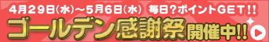 2015_gw_top_380_2.png