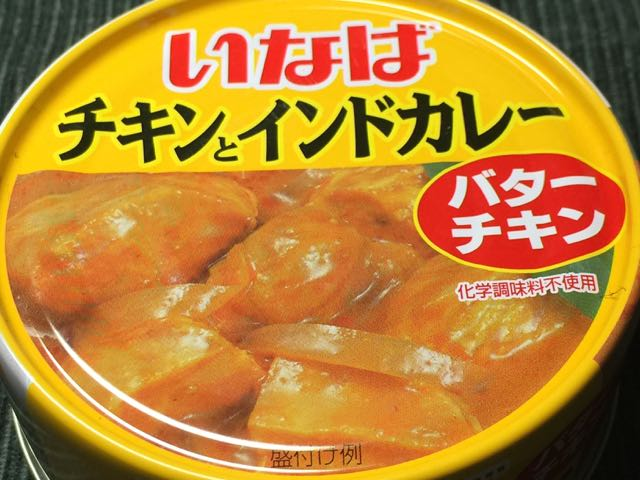 いなばバターチキン