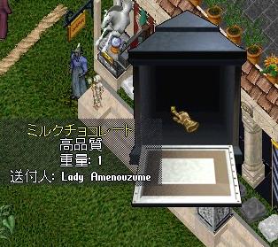 Amenouzume-cyoko11