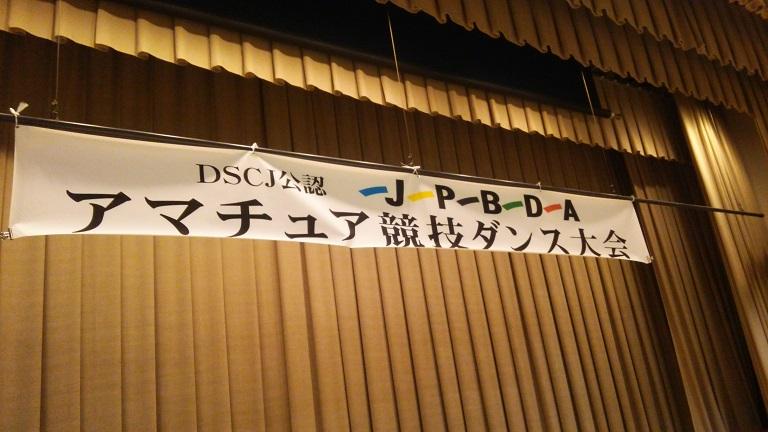 2015-01-11JPBDA-Sikoku(2).jpg
