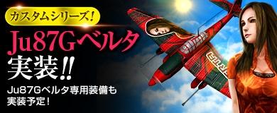 基本プレイ無料の大規模空戦オンラインゲーム『ヒーローズインザスカイ』 カスタムシリーズ「Ju87G ベルタ」実装だ!!