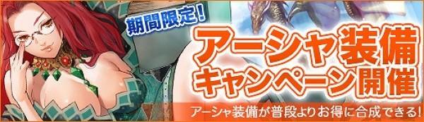 基本プレイ無料の戦略シミュレーションゲーム『ドラゴンクルセイド2』 アーシャ装備が強化しやすくなるキャンペーンを開催だ!!
