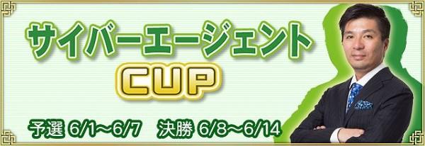 基本プレイ無料のスマホもできるオンライン対戦麻雀ゲーム『セガNET麻雀MJ』 藤田晋氏も登場する全国大会「サイバーエージェントCUP」を開催だ