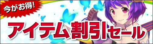 基本プレイ無料の宇宙のアイを奏でるブラウザRPG『ソラノヴァ』 着物が似あう和ペット「桜」の登場!お得なフラワーキーセールも開催