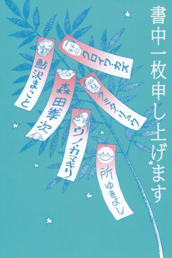 japanch.jpg