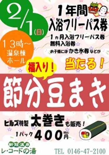 20150129_温泉豆まきイベ