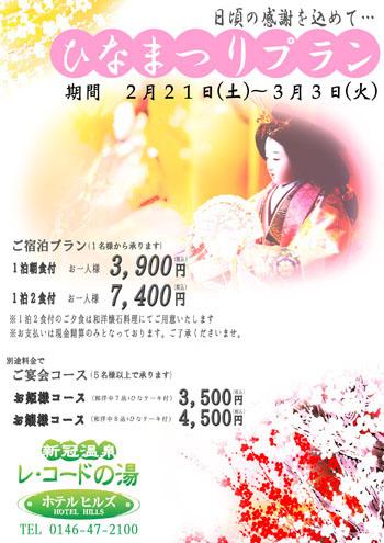 20150207_ひなまつりプラン