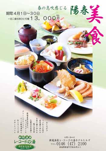 20150217_陽春美食プラン