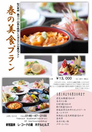20150222_春の美食プラン