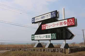 20150327_新冠観光看板(苫小牧方面)