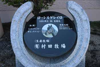 20150517_優駿の碑3