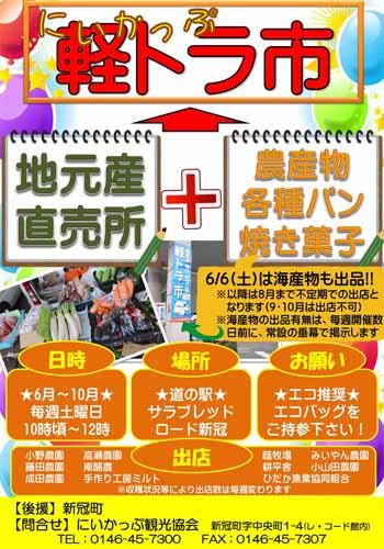 20150530_軽トラ市