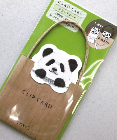 カドラボオクリップカード (6)