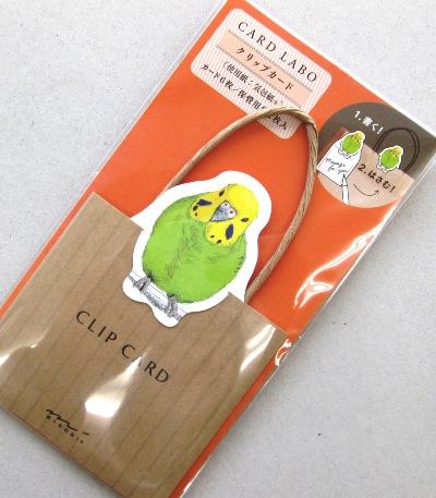 カドラボオクリップカード (10)