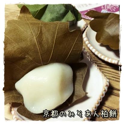 kashiwamochi1.jpg