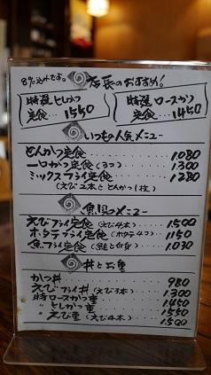 札幌市 とんかつ横山