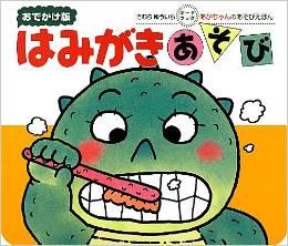 歯磨き絵本