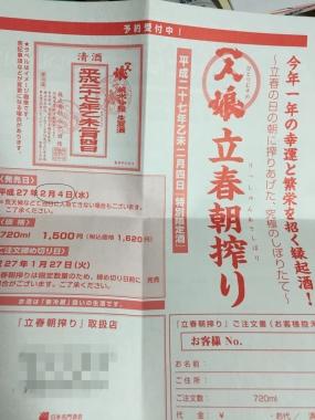 uchigohan0208-1.jpg