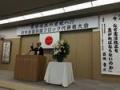 261122日本会議四国ブロック大会