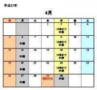 平成27年度休館日カレンダー