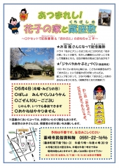 「あつまれし!花子の家と蔵座敷」チラシ(ブログ用)