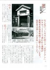 「風流美」 1ページ