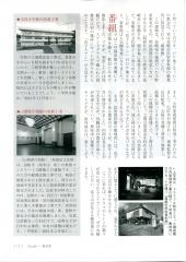 「風流美」 2ページ