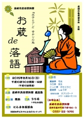 【web用】お蔵で落語チラシ2015