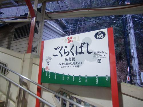 極楽橋駅駅表