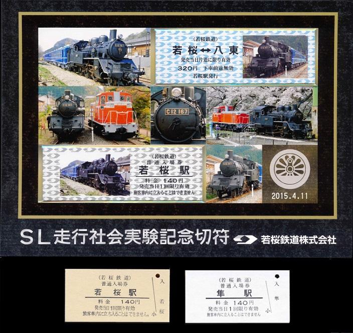 若桜鉄道切符
