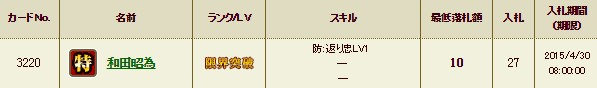 和田入札件数