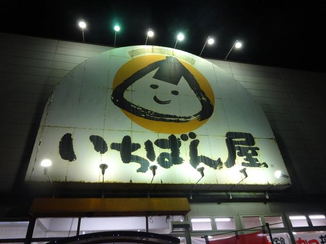 215ichiban1.jpg