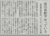 読売新聞20150208