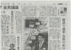 yomiuri20150315-3.jpg