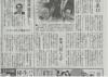 yomiuri20150315-4.jpg