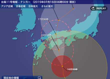 台風11号 16-1