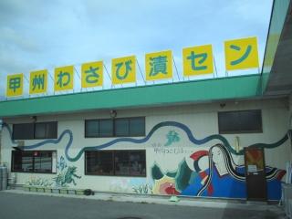 甲州わさび漬けセンター