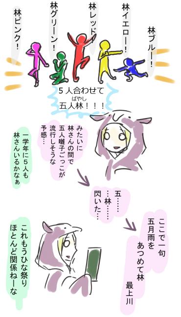 5hayashi.png
