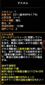 DN 2015-02-12 ダークネス化デスネルスキル表記