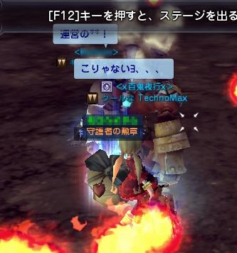 DN 2015-03-26 入手できない守護者の勲章