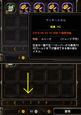 DN 2015-04-03 ラッキーメダル_セレ