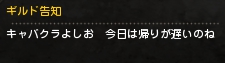 DN 2015-05-12 キャバクラよしお