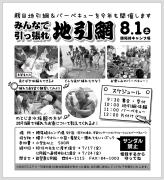 150801-地引網_blog用