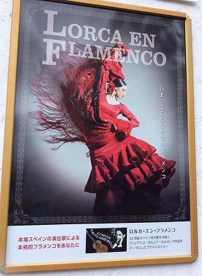 フラメンコ1