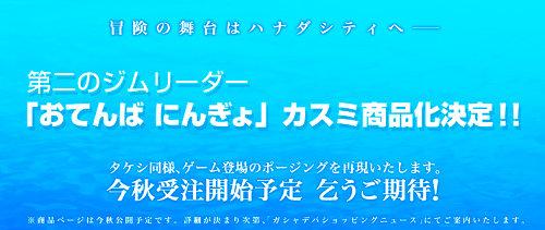 pokemon-aka-midori-kasumi-figure-2.jpg