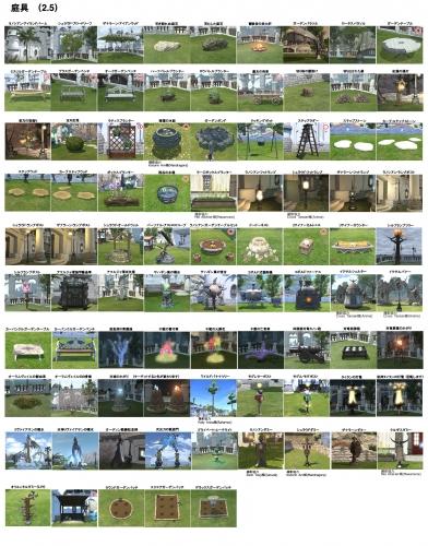 25庭具一覧1700