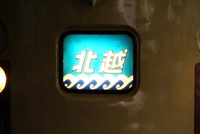 特急北越485系国鉄色ヘッドマーク