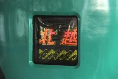 特急北越485系日本海波模様アニメーション