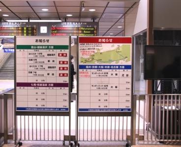 富山・越後湯沢方面運休のお知らせ
