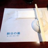 shinhinomoto3